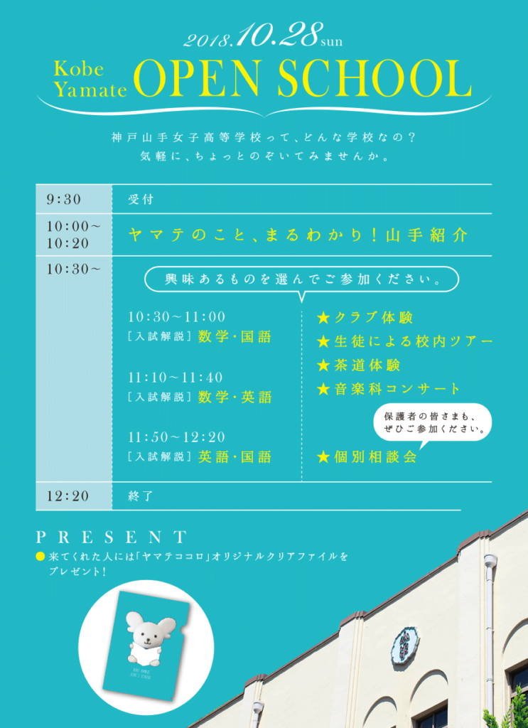 10/28(日) 神戸山手女子高校 『オープンスクール』