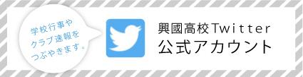 興國高校ホームページへ