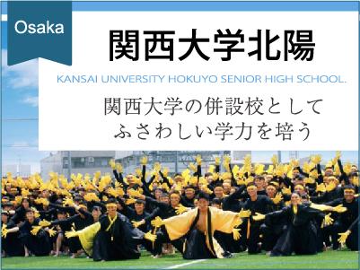 関西大学北陽高等学校