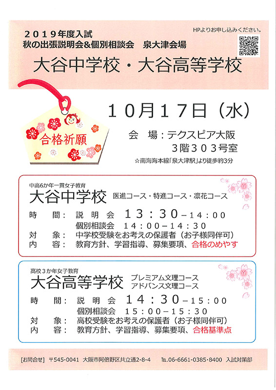 10/17(水) 大谷高校(大阪市)『秋の出張説明会&個別相談会』①泉大津