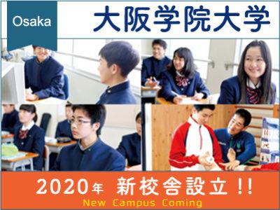 大阪学院大学高等学校