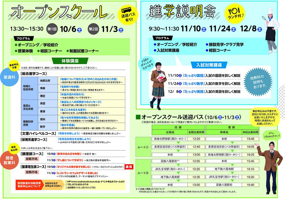 10/6(土) 大阪緑涼高校 『オープンスクール』