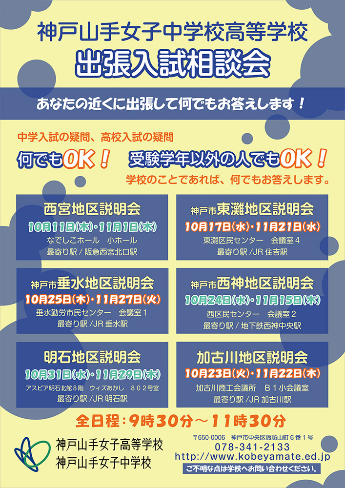 11/29(木) 神戸山手女子高校 『出張入試相談会』(明石地区②)