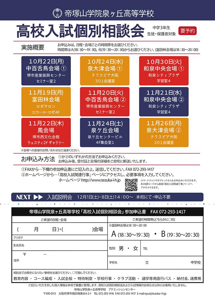 10/30(火) 帝塚山学院泉ヶ丘高校 『個別相談会』<和泉中央会場①>