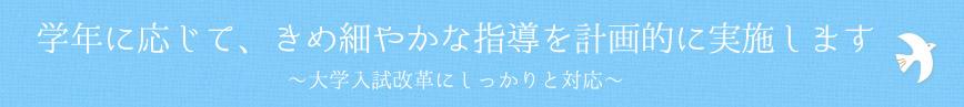 大阪信愛学院/計画タイトル