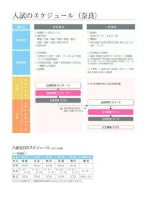 2018.11.28入試システム奈良県のサムネイル