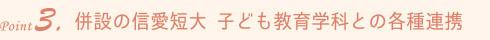 大阪信愛学院/子どもpoint3