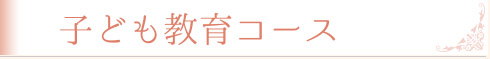 大阪信愛学院/子ども教育