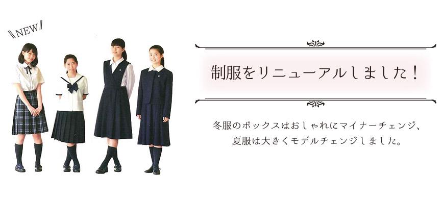 大阪信愛学院/制服