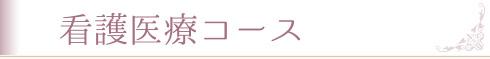 大阪信愛学院/看護医療コース