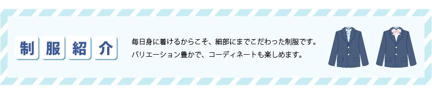 あべの翔学高校 制服紹介