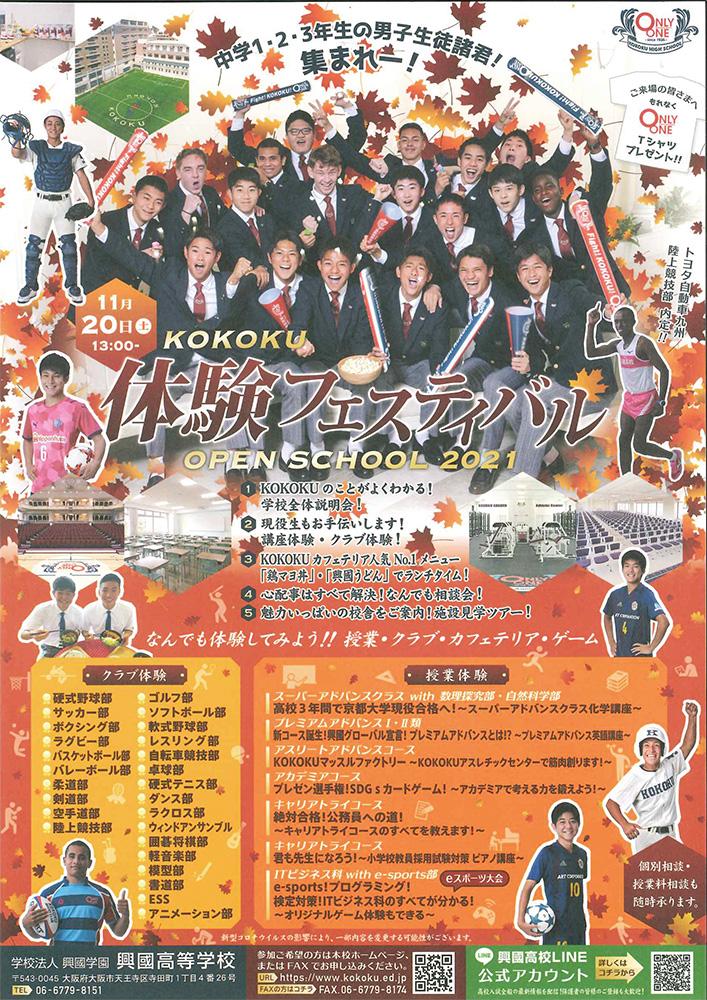 2021/11/20(土) 興國『KOKOKU 体験フェスティバル』
