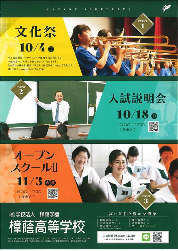 2020/10/18(日) 樟蔭『入試説明会』