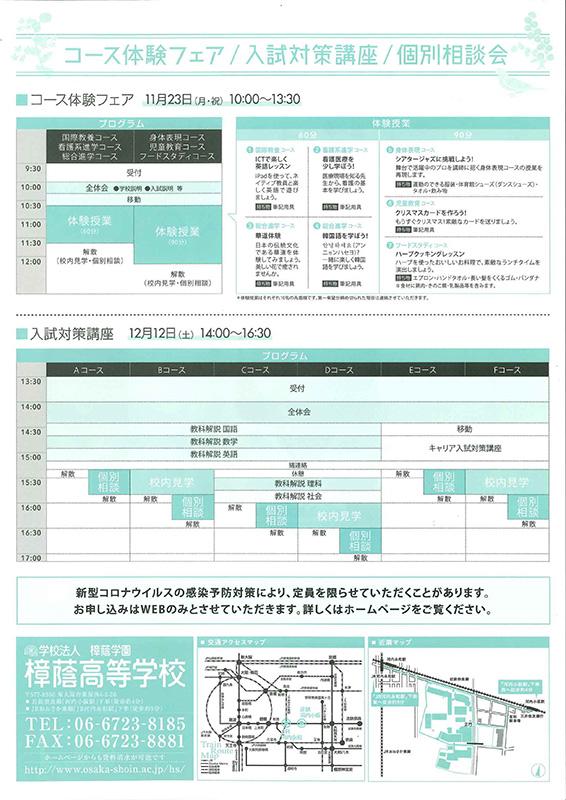 2020/11/23(月・祝) 樟蔭『コース体験フェア』