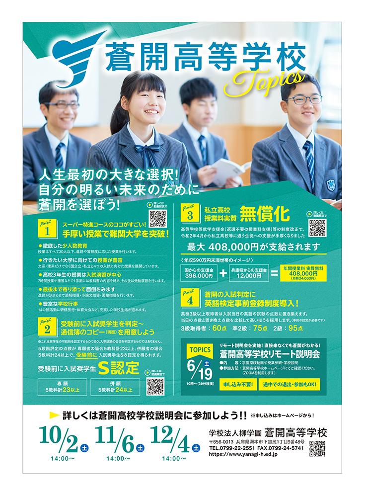 2021/08/07(土) 蒼開『オープンスクール』