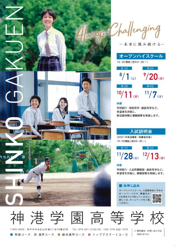 2020/10/11(日) 神港学園『 オープンスクール』