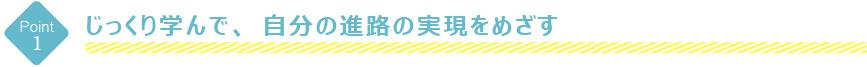 アナン学園進路総合コース-ポイント1