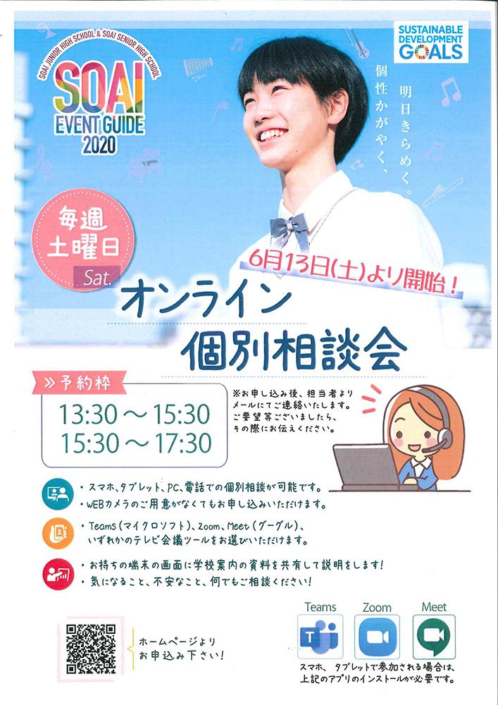 2020/11/28(土) 相愛『第3回 オープンスクール』