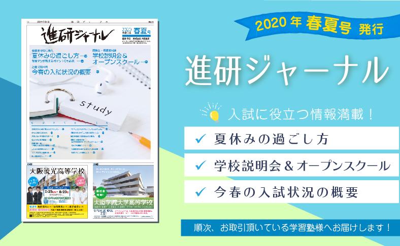進研ジャーナル2020春夏号