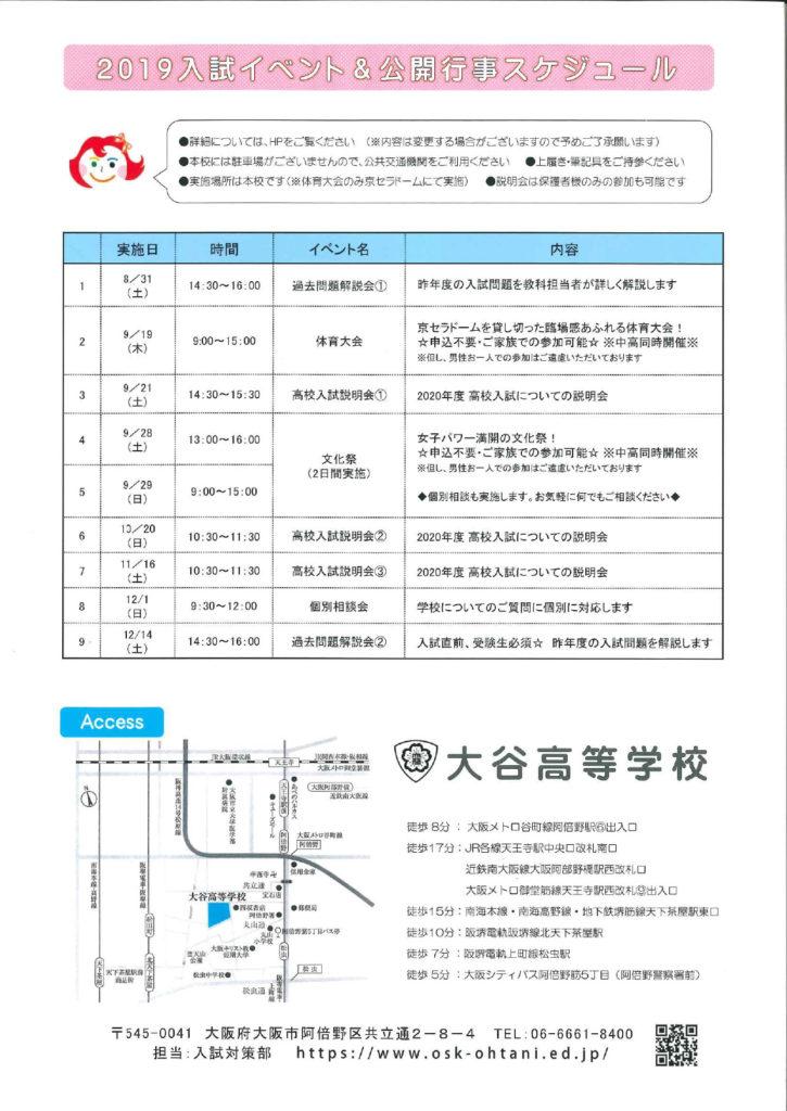 2019/8/31(土) 大谷高校『過去問題解説会①』
