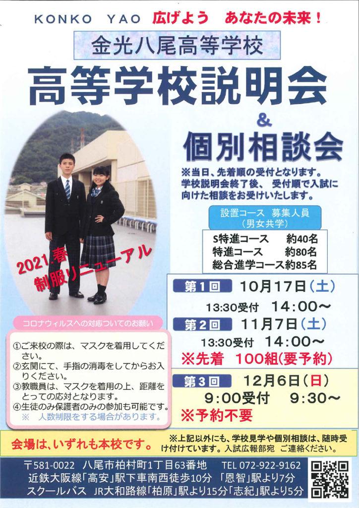 2020/12/06(日) 金光八尾『第3回学校説明会・個別相談会』