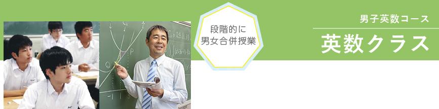 帝塚山高校 男子英数コース 英数クラス