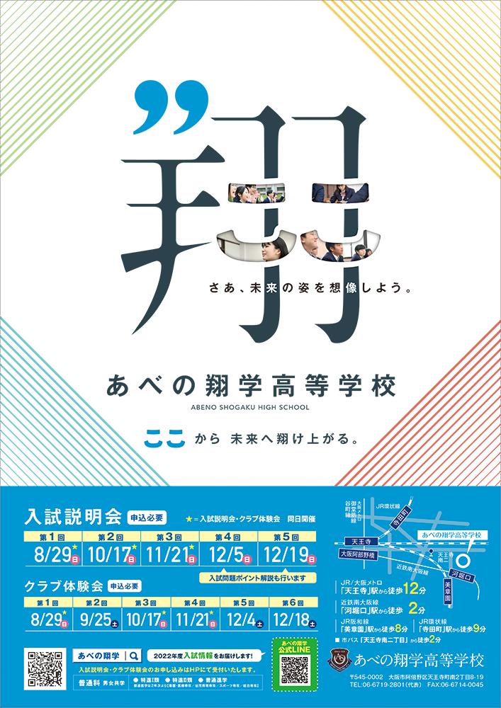 あべの翔学_イベントチラシ_2021