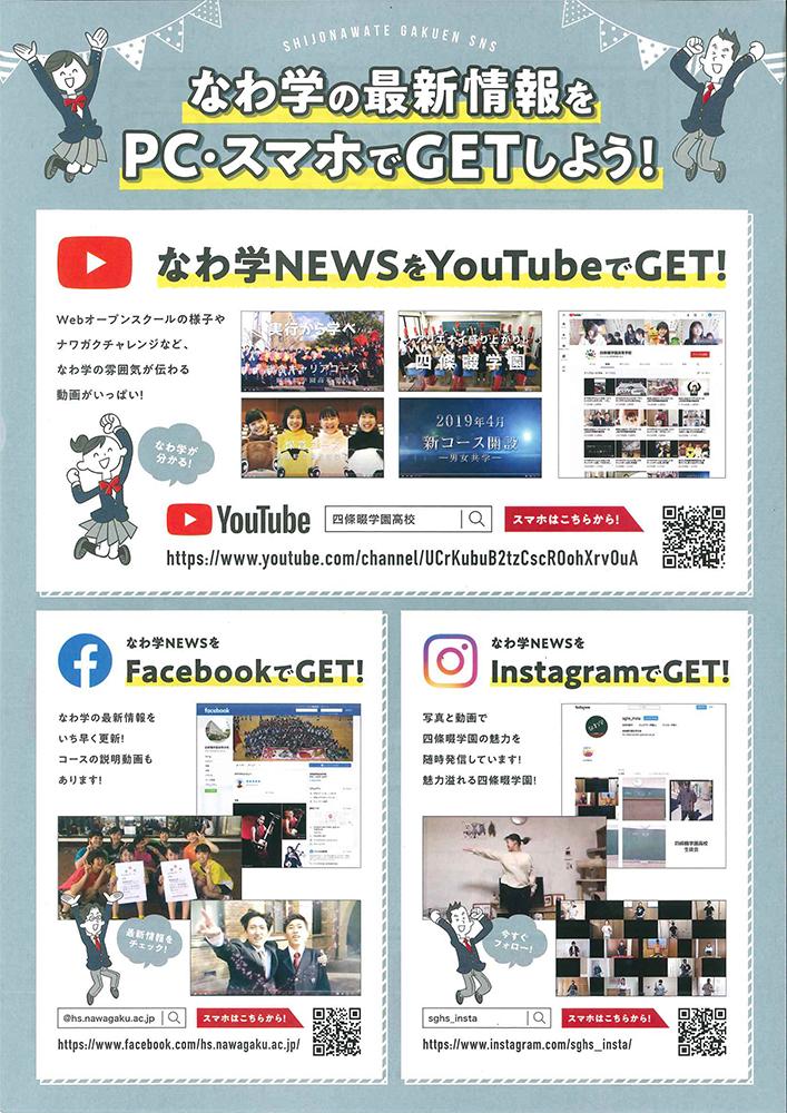 2020/11/28(土) 四條畷学園『オープンスクール コース別説明②プレゼン』(仮)