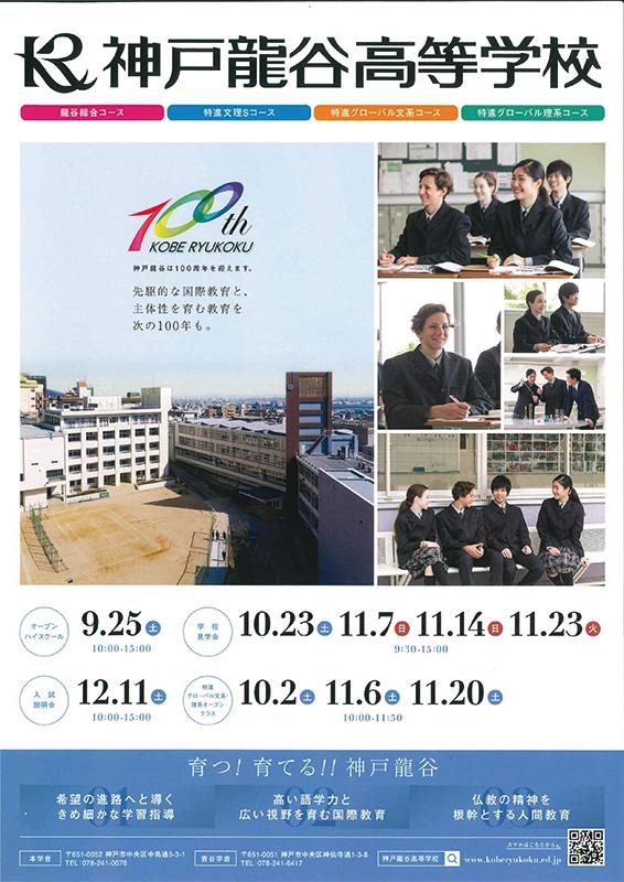 2021/10/23(土)11/07(日)11/14(日)、11/23(祝) 神戸龍谷『学校見学会』