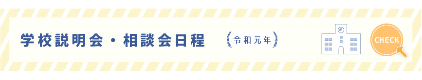 あべの翔学高校 学校説明会・相談会日程