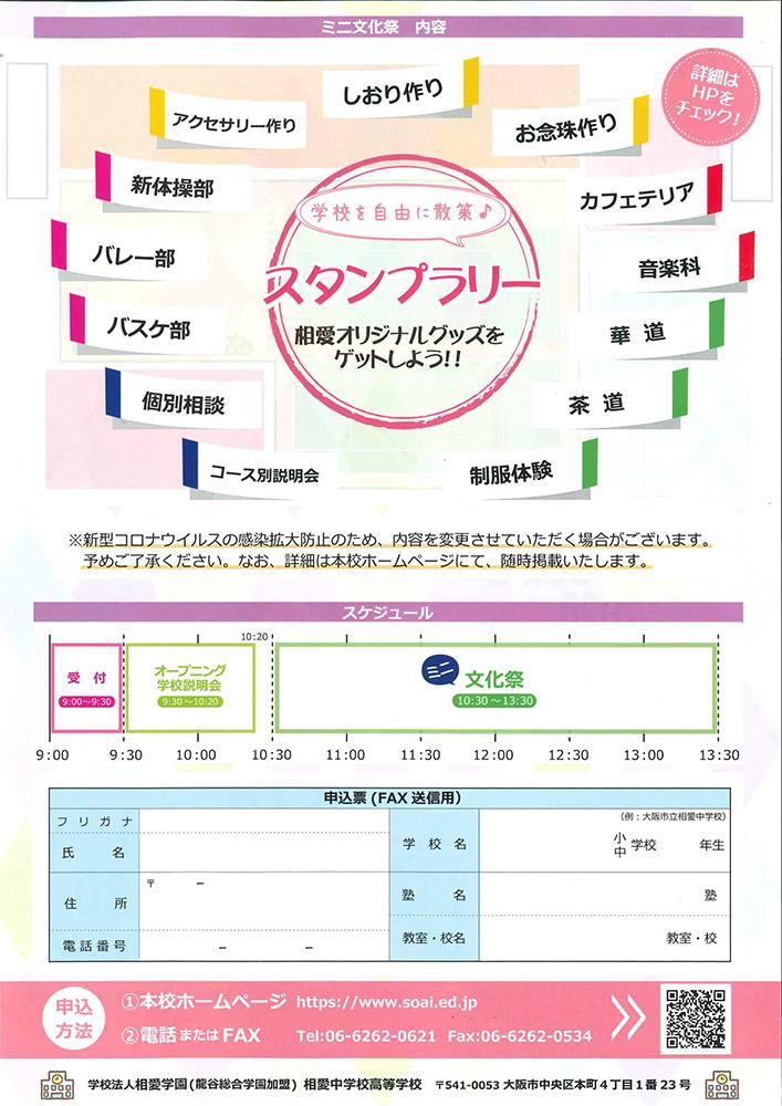 2020/08/02(日) 相愛『第1回 オープンスクール・ミニ文化祭』