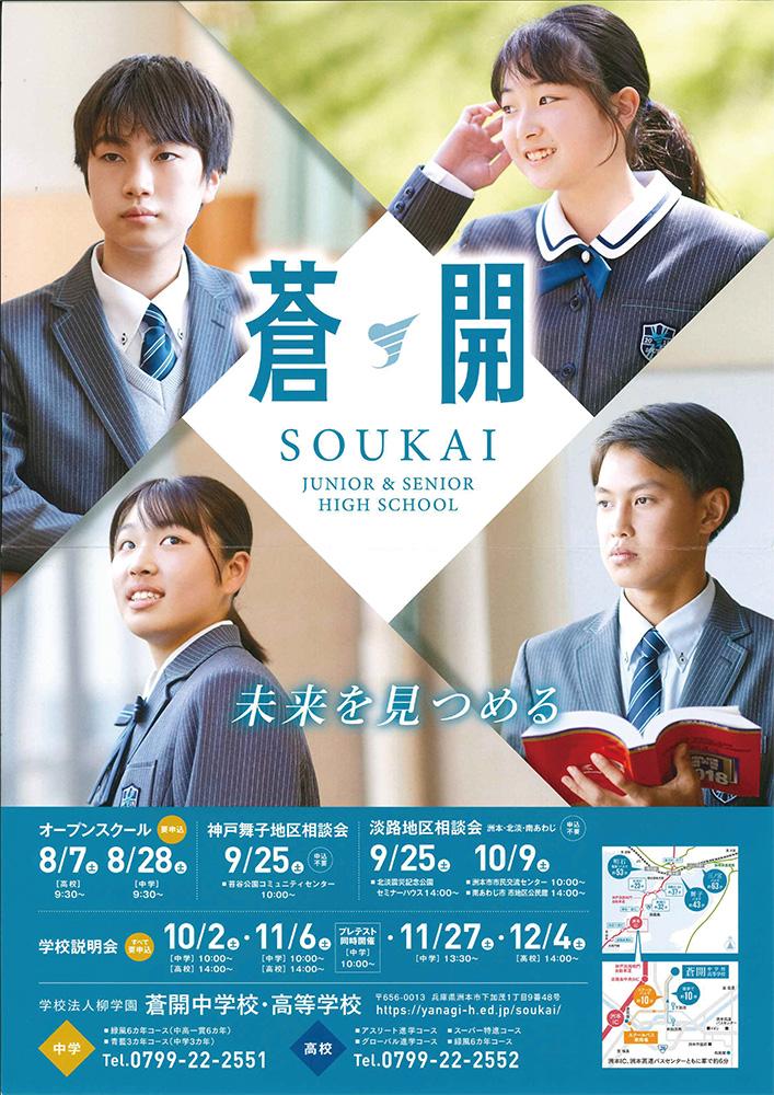 2021/11/06、12/04(土) 蒼開『学校説明会』
