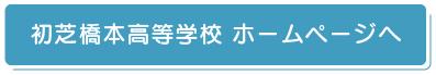 初芝橋本高校ホームページへ