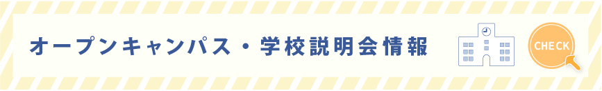 アナン学園オープンキャンパス学校説明会日程