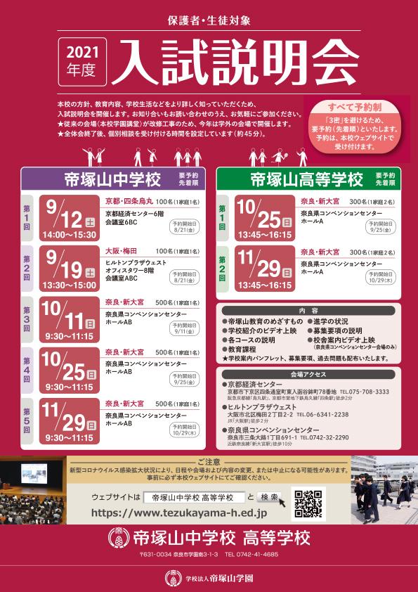 2020/11/29(日) 帝塚山高校『入試説明会』