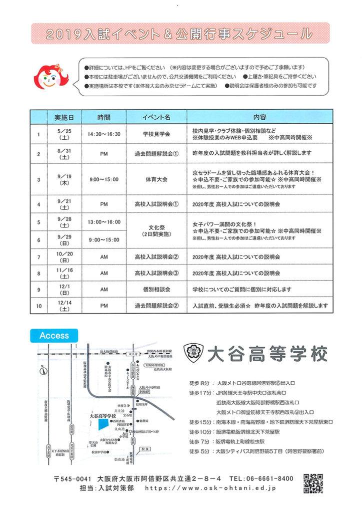 2019/5/25(土) 大谷高校『学校見学会』