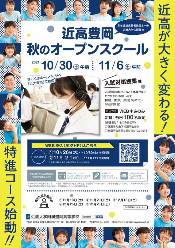 2021/10/30、11/6(土) 近畿大学附属豊岡『秋のオープンスクール』