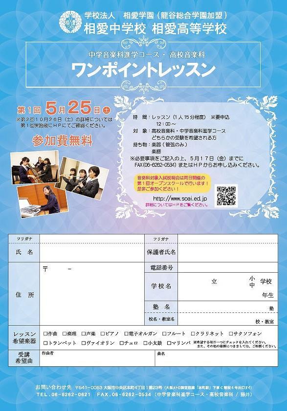 2019/5/25(土) 相愛高校『音楽科対象 ワンポイントレッスン』