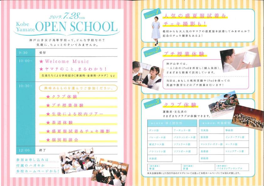 2019/7/28(日) 神戸山手女子高校『普通科/第1回オープンスクール・入試説明会』