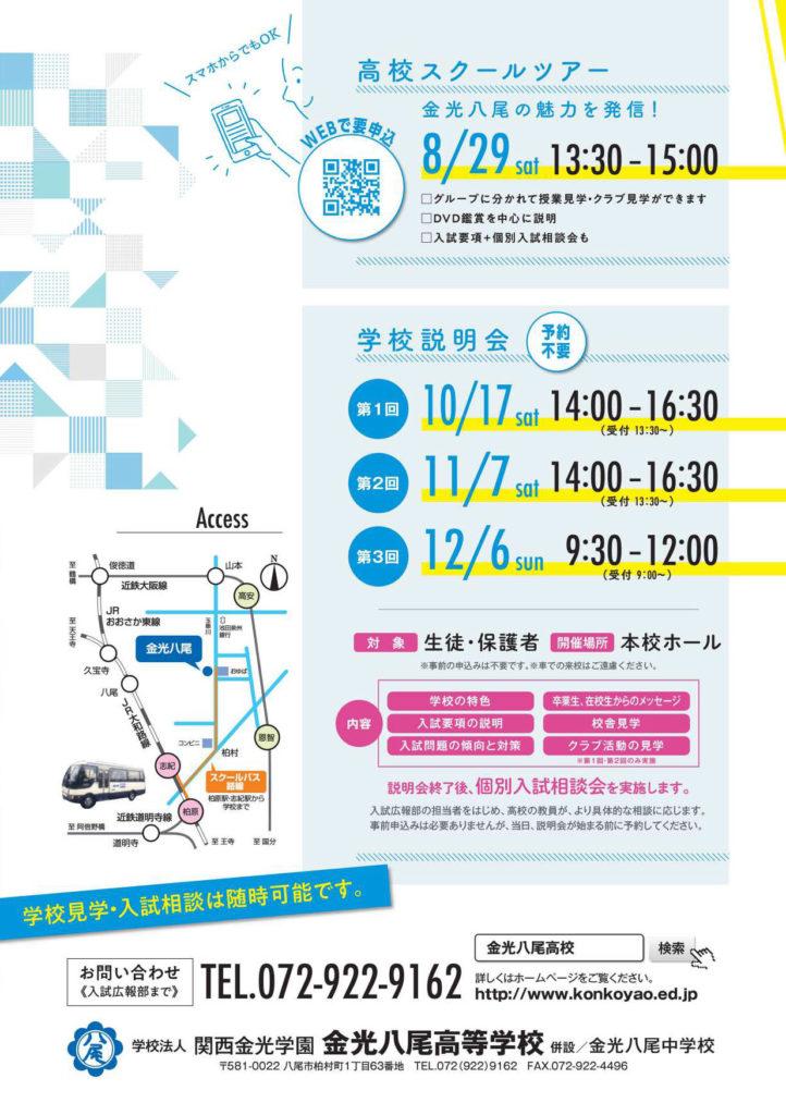 2020/12/09(水)~11日(金) 金光八尾『イブニング個別相談会』