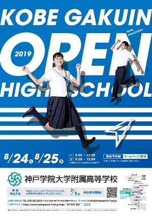 2019/8/25(日) 神戸学院大学附属高校『オープンハイスクール』