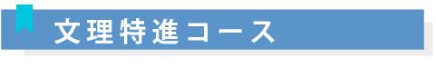 あべの翔学高校文理特進コース