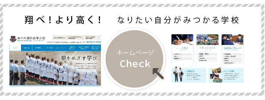 あべの翔学高校ホームページへ