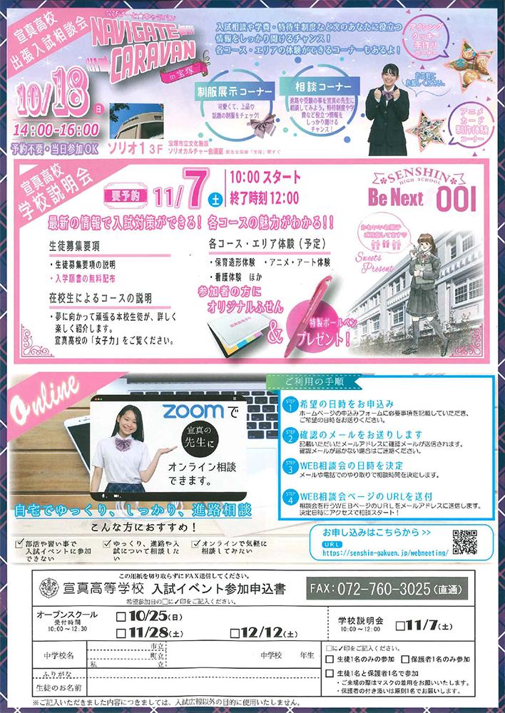 2020/12/12(土) 宣真『第5回 オープンスクール』
