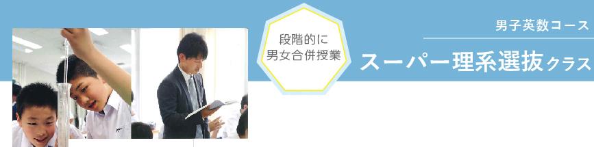 帝塚山高校 男子英数コース スーパー理系選抜クラス
