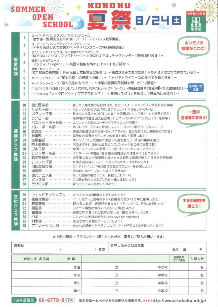 2019/8/24(土) 興國高校『KOKOKU夏祭【SUMMER OPEN SCHOOL】』