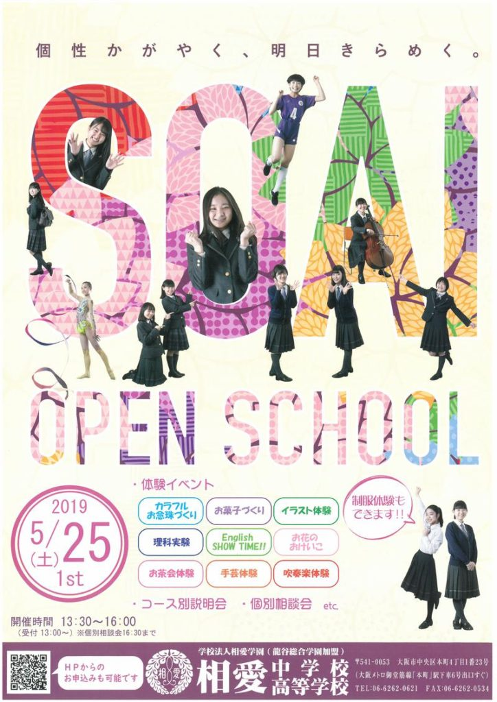 2019/5/25(土) 相愛高校『第1回オープンスクール』