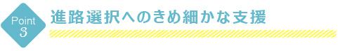 アナン学園進路総合コース-ポイント3