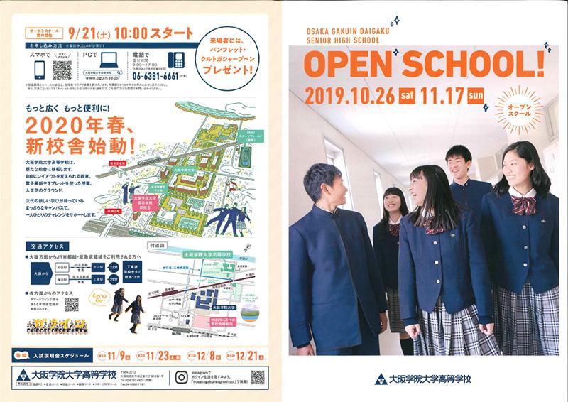 2019/10/26(土) 大阪学院大学高校『第2回 オープンスクール』
