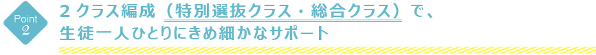 アナン学園進路総合コース-ポイント2